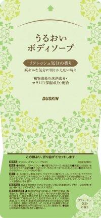 うるおいボディソープ楽インパック(450ml)